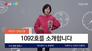 [어린이 경제신문] 4분만에 읽는 1092호