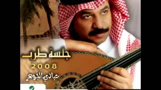 Abade Al Johar ... Weish Fiha   عبادي الجوهر ... ويش فيها