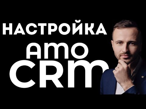 Настройка воронки продаж в AmoCRM. Вебинар
