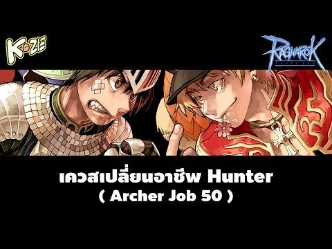 ROEXE - เควสเปลี่ยนอาชีพเป็น Hunter (Archer Job 50)