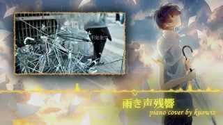 【ピアノ ・ Piano】雨き声残響 (Orangestar) w/楽�...