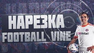 Нарезка Футбольных Вайнов Vine / Лучшие / Cutting Soccer Vine Vine / Best / Best Vine