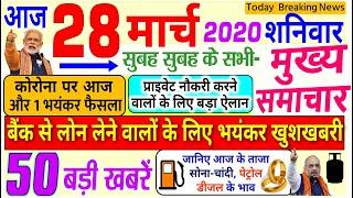 Today Breaking News ! आज 28 मार्च 2020 के मुख्य समाचार बड़ी खबरें, नवरात्रि, PM Modi, LPG, SBI #RBI
