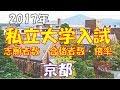 私立 大学入試 志願者数・合格者数・倍率 【京都2017】
