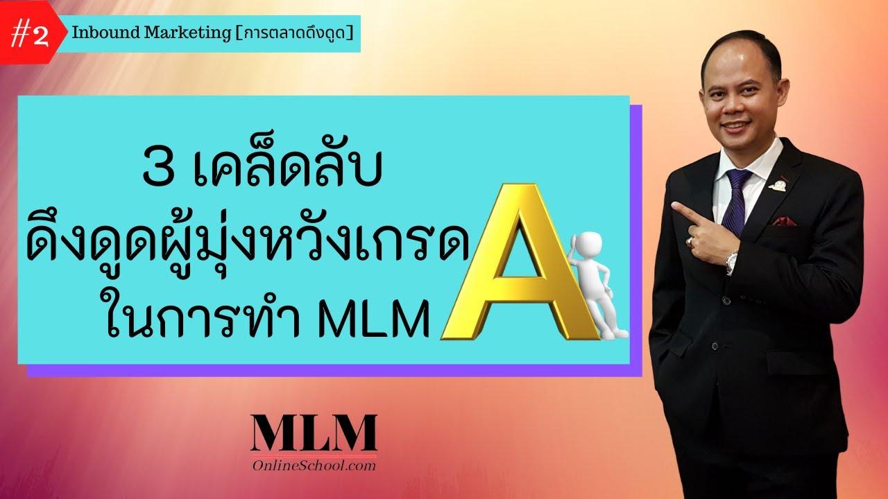 Inbound Marketing #2| 3 เคล็ดลับดึงดูดผู้มุ่งหวังเกรด A ในการทำ [MLM]