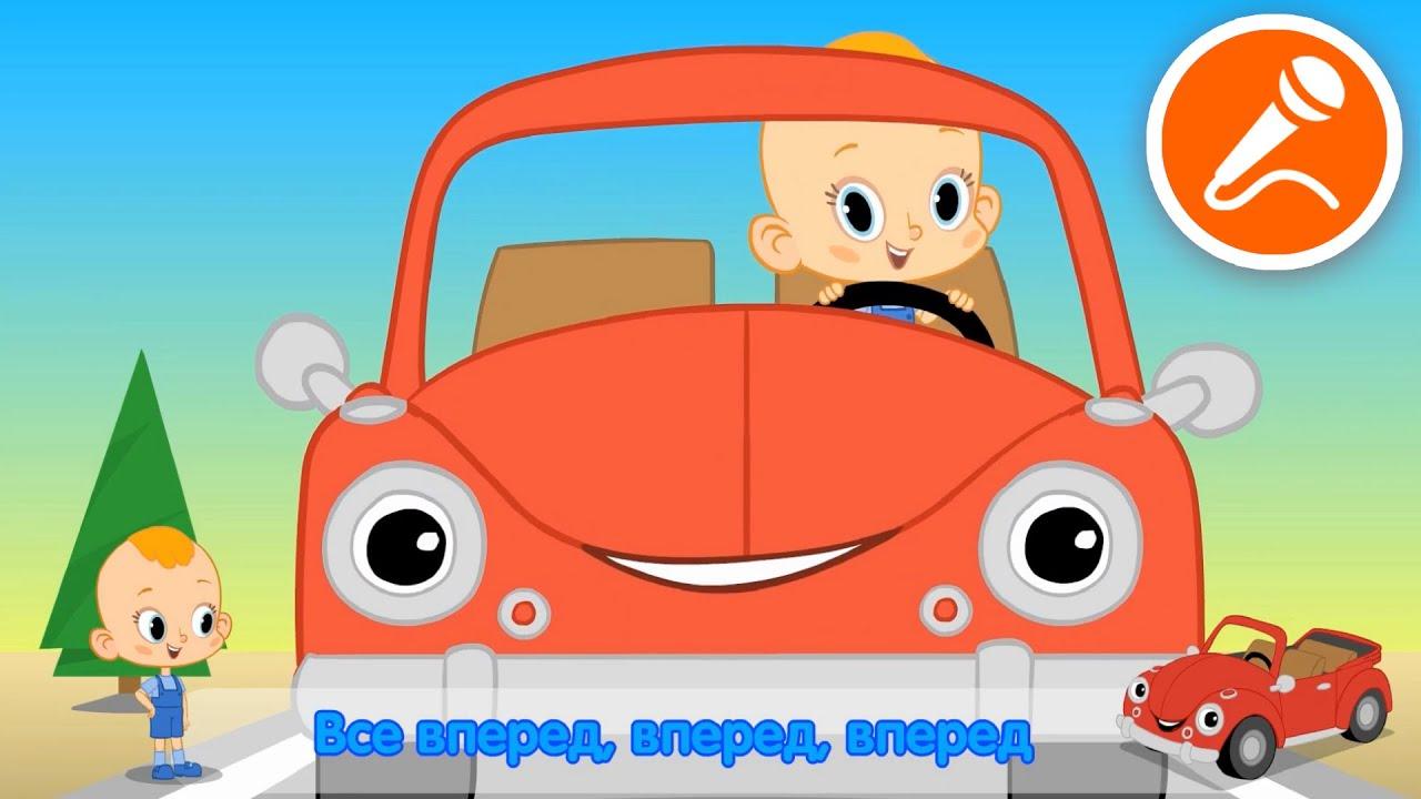 Привет, малыш! ПРЕМЬЕРА - Про машину | Новая  серия и караоке!