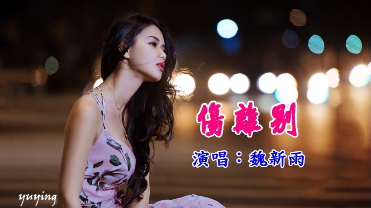 傷離別 魏新雨 (好聽) - YouTube