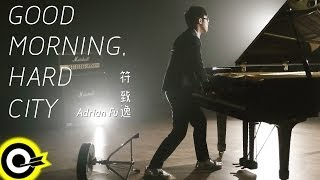 符致逸 Adrian Fu【Good Morning, Hard City】三立週五華劇「我的自由年代」片頭曲 Official Music Video