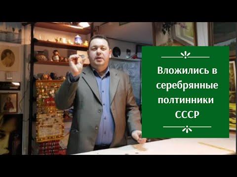 Вложились в серебрянные полтинники СССР