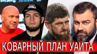 Дана Уайт для  Хабиба придумал коварный план /Кадырову бросил вызов Пореченков НА ПОПРИЩЕ ММА