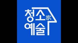 6월27일 일광신도시 이지더원 입주청소영상