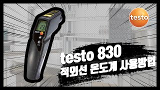 [testo] 적외선 온도측정기 testo 830 사용…