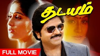 Superhit Tamil Full Movie | Thadayam | Action Thriller Movie | Ft.Ramki, Vijayashanthi