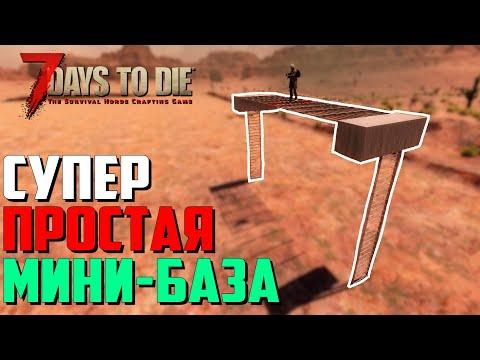 Вопрос: Как заниматься фермерством в 7 Days to Die?