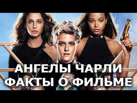 Семь фактов о фильме «Ангелы Чарли 2019» от «Что за кино?»