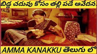 AMMA KANAKKU (2016) tamil full movie explained in telugu Amala paul Revathi Samuthirakani Yuvashree 