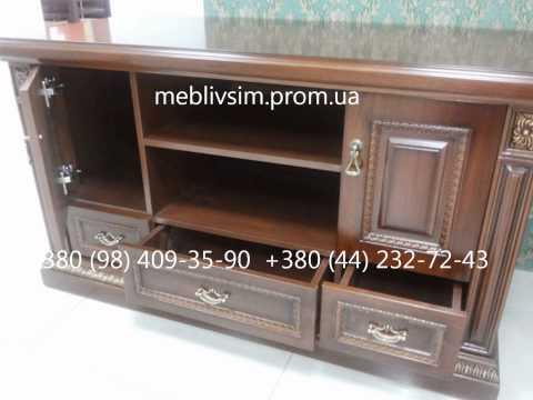 Тумбы под телевизор купить.   ТВ тумба CLASSICAL 2805. Classic Style Tv Stand