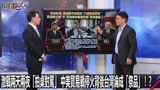 0521【關鍵時刻2200精彩1分鐘】激戰兩天兩夜「拍桌對罵」 中美貿易戰停火背後台灣淪成「祭品」!?