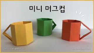 [종이접기] 머그컵 접기 / 컵 접기 / origami…
