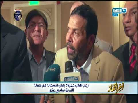 اخر النهار |  مؤتمر رجب هلال حميدة  واعلان انسحابه من حملة سامي عنان