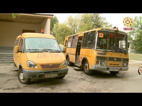 Школьные автобусы с утра забирают детей, а вечером отвозят домой