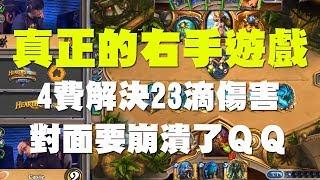 【爐石】【精彩比賽】爐石是真正的右手遊戲,4費解決23滴傷害!對面要崩潰了QQ