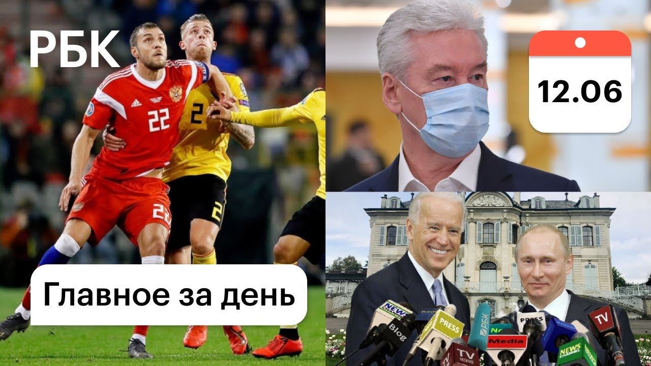 Новые ограничения в Москве Матч РоссияБельгия Путин Байден и свободная пресса