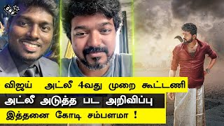 Vijay Mega Hit Team Again | Atlee Next Movie Announcement | Huge Salary - Vetrimaran | Nayanthara