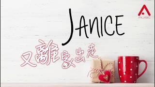 衛蘭 Janice Vidal - 又~離家出走 Official Lyric MV