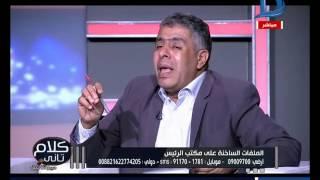 كلام تاني| عماد الدين حسين يطالب الرئيس السيسي باستعادة تحالف 30 يونيو