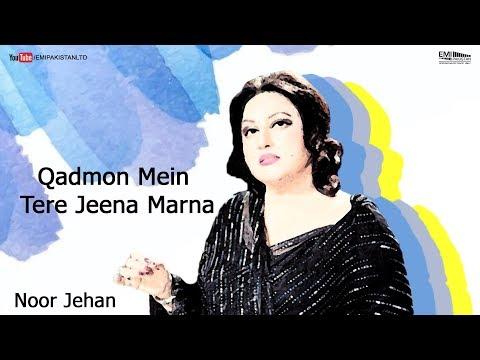 Qadmon Mein Tere Jeena Marna - Noor Jehan | EMI Pakistan Originals