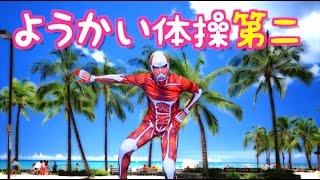 【進撃の巨人】ようかい体操第二を踊る超大型巨人