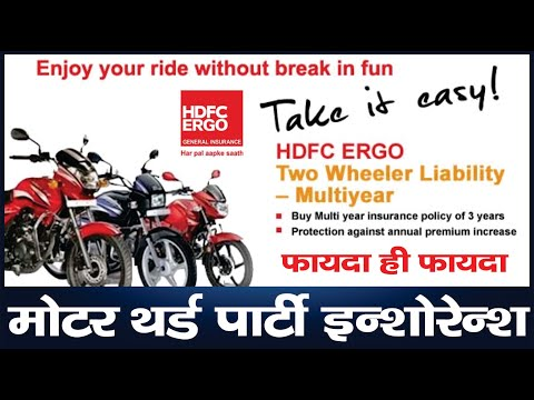 Hdfc Ergo Third Party Insurance & Best Income