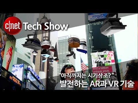 """""""아직은 시기상조?"""" 발전 거듭하는 AR과 VR 기술"""