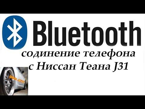 Bluetooth соединение телефона с Ниссан Теана J31