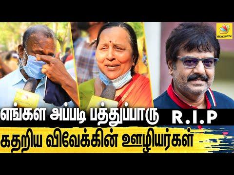 என்ன அம்மானு தான் கூப்பிடுவாரு    Public Emotional Speech For Vivek   Vivek Funeral