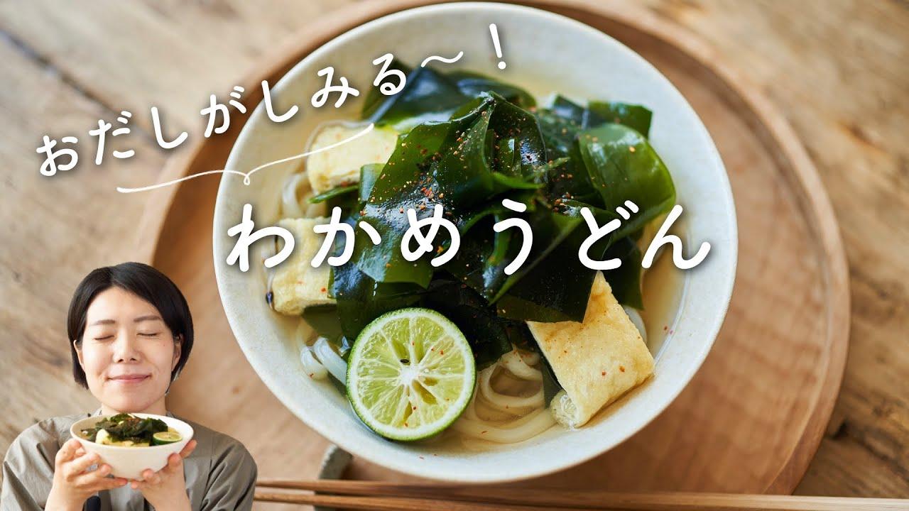 【だしが美味しい〜!】わかめうどんのレシピ・作り方
