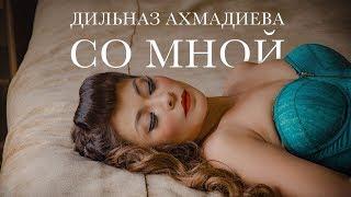 Смотреть клип Дильназ Ахмадиева - Со Мной