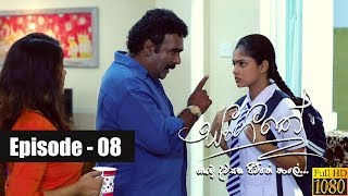 Sangeethe | Episode 08 20th February 2019 Thumbnail