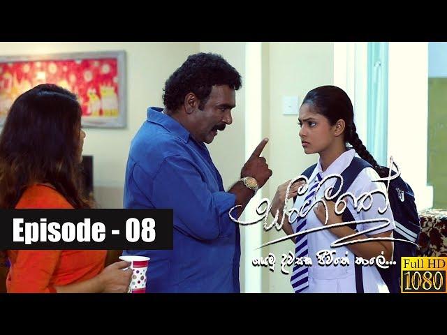 Sangeethe   Episode 08 20th February 2019