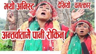 उग्रचण्डि माताको चमत्कार l अन्तर्वाता मै पानी रोकिन् l Ugra Chandi Mata in Pashupati