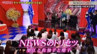 キャラパレで増田貴久(NEWS)と阿佐ヶ谷姉妹がコラボ!