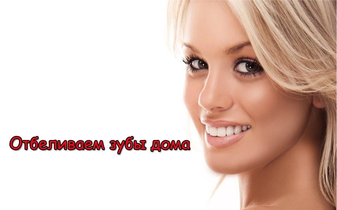 отбелить зубы подсолнечное масло