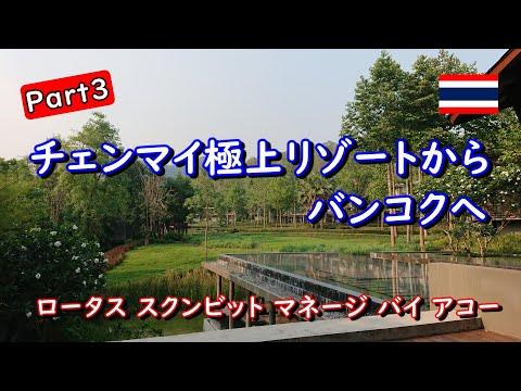 タイ・チェンマイ&バンコクへの旅③ Bangkok Hotel Lotus Sukhumvit - Managed by Accor