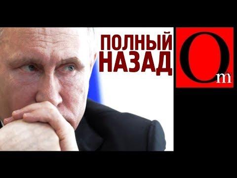 Полный назад! Путин