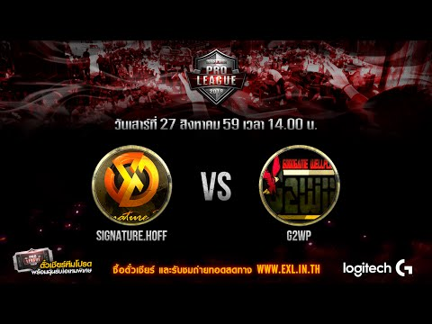 Pro League - Signature.HOFF vs G2WP 【 27 ส.ค. 59 เวลา 14.00 น. 】