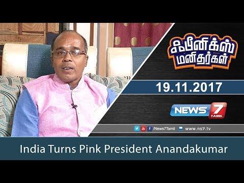 Breast Cancer Free India 2030 | India Turns Pink President Anandakumar in Pheonix Manithargal