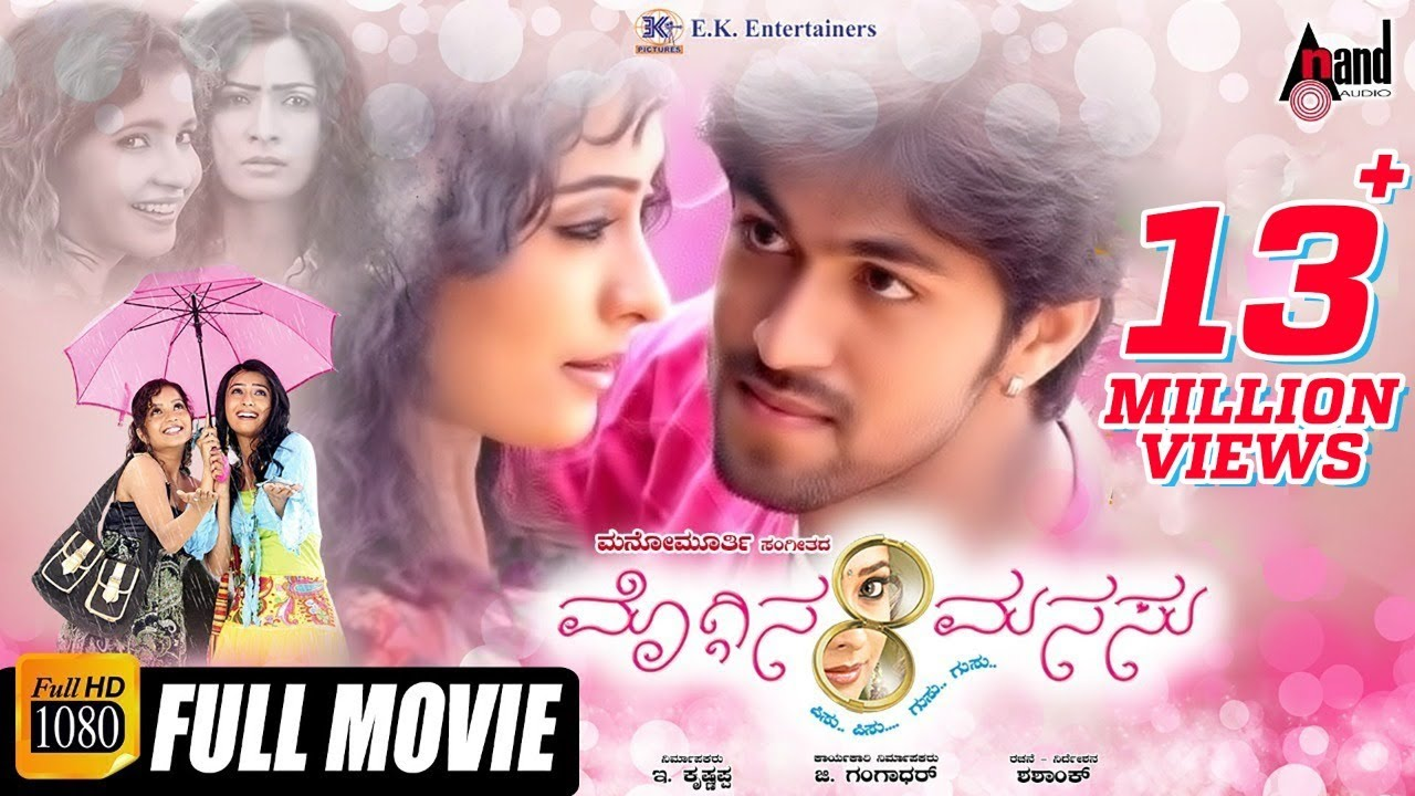 Moggina Manasu - ಮೊಗ್ಗಿನ ಮನಸು | Kannada New Movies HD | Mr & Mrs Ramachari YASH & RADHIKA PA