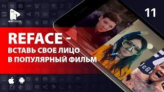 Обзор приложения ReFace