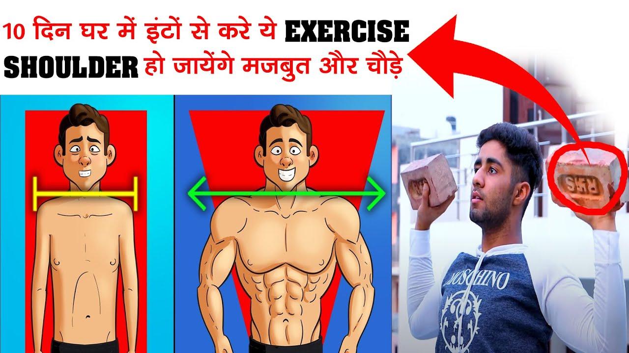 घर में ईंटो से करें Shoulder की सारी Exercises. BEST Exercises For WIDER Shoulders. Workout at Home.